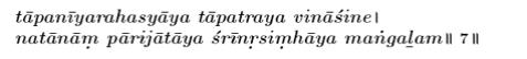 mattapalli mangalashtakam - Verse 7